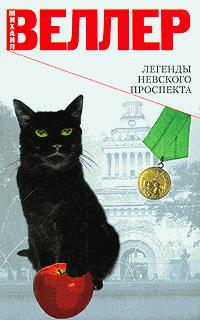 Обложка книги  - Легенда о стажере