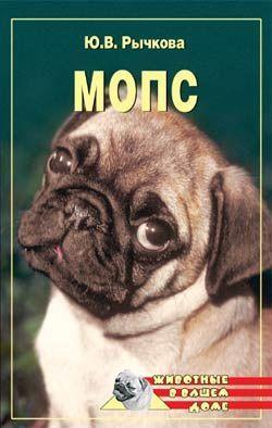 Обложка книги  - Мопс