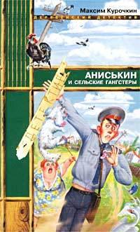 Обложка книги  - Аниськин и сельские гангстеры