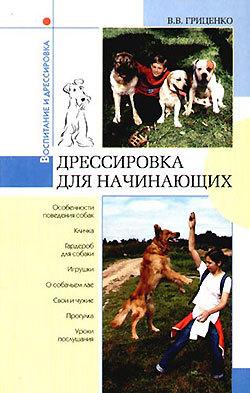 Обложка книги  - Дрессировка для начинающих