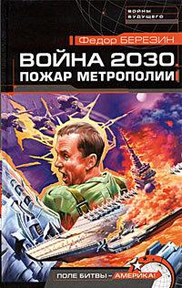 Обложка книги  - Пожар Метрополии