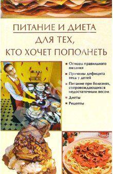 Обложка книги  - Питание и диета, для тех, кто хочет пополнеть
