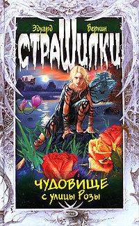 Обложка книги  - Чудовище с улицы Розы