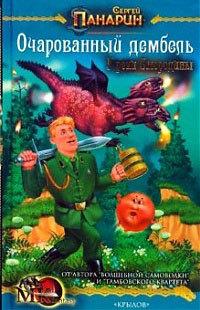 Обложка книги  - У реки Смородины