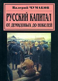Обложка книги  - Русский капитал. От Демидовых до Нобелей