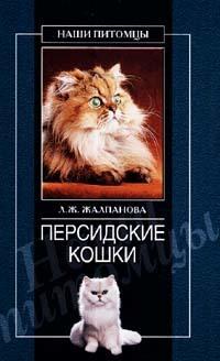 Обложка книги  - Персидские кошки