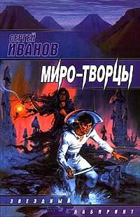 Обложка книги  - Миро-Творцы