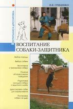 Обложка книги  - Воспитание собаки-защитника