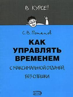 Обложка книги  - Как управлять временем (Тайм-менеджмент)