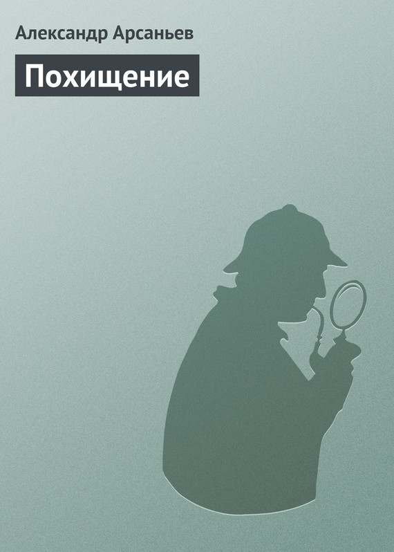 Обложка книги  - Похищение