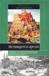 Обложка книги  - Ветвящееся время. История, которой не было