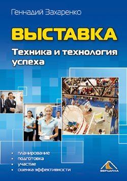 Обложка книги  - Выставка. Техника и технология успеха