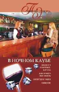 Обложка книги  - В ночном клубе