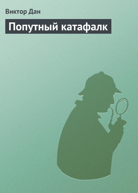 Обложка книги  - Попутный катафалк