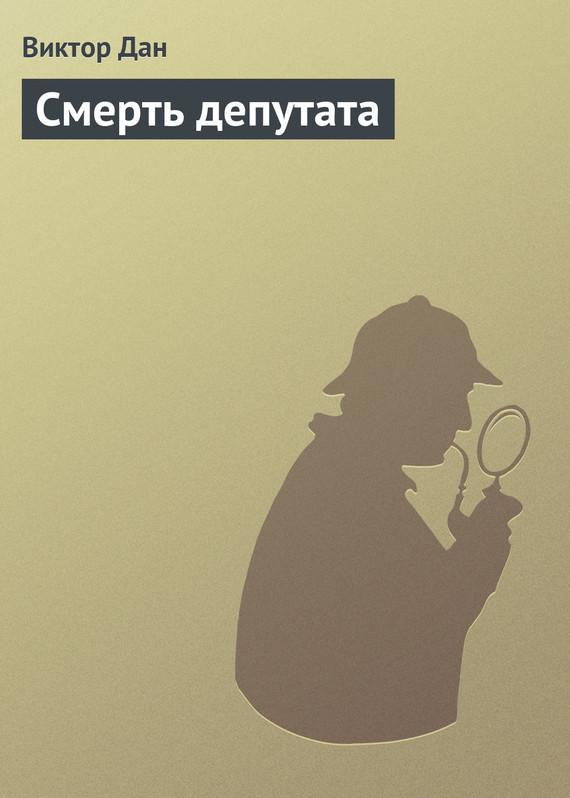 Обложка книги  - Смерть депутата