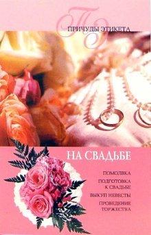 Обложка книги  - На свадьбе