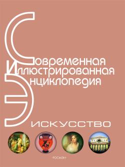 Обложка книги  - Энциклопедия «Искусство». Часть 3. Л-П (с иллюстрациями)