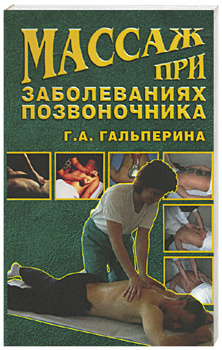 Обложка книги  - Массаж при заболеваниях позвоночника