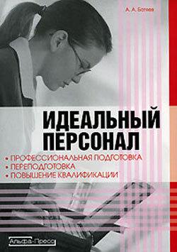 Обложка книги  - Идеальный персонал – профессиональная подготовка, переподготовка, повышение квалификации персонала