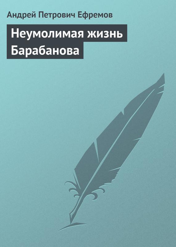 Обложка книги  - Неумолимая жизнь Барабанова
