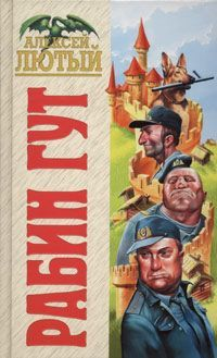 Обложка книги  - Рабин Гут