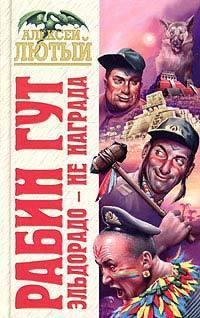 Обложка книги  - Эльдорадо – не награда