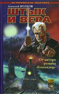 Обложка книги  - Штык и вера