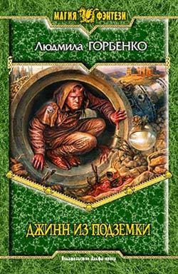 Обложка книги  - Джинн из подземки