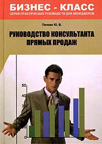 Обложка книги  - Руководство консультанта прямых продаж