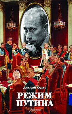 Обложка книги  - Режим Путина. Постдемократия