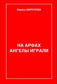 Обложка книги  - Сердце крысы