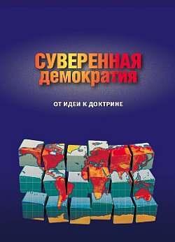 Обложка книги  - Суверенная демократия: от идеи к доктрине. Сборник статей