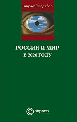 Обложка книги  - Россия и мир в 2020 году
