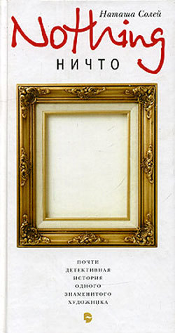 Обложка книги  - Nothing: Почти детективная история одного знаменитого художника