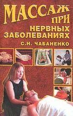 Обложка книги  - Массаж при нервных заболеваниях