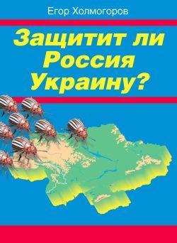 Обложка книги  - Защитит ли Россия Украину?