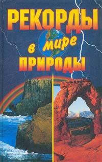 Обложка книги  - Рекорды в мире природы