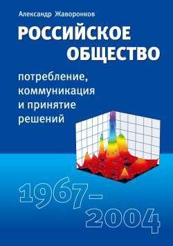 Обложка книги  - Российское общество: потребление, коммуникация и принятие решений. 1967-2004 годы