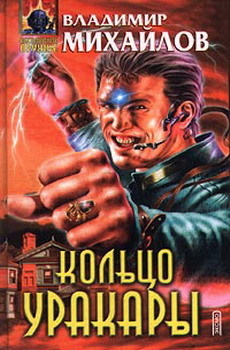 Обложка книги  - Кольцо Уракары