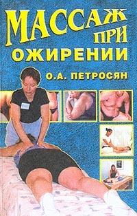 Обложка книги  - Массаж при ожирении