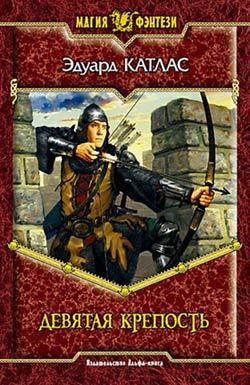 Обложка книги  - Девятая Крепость