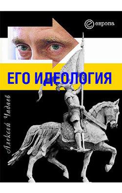 Обложка книги  - Путин. Его идеология