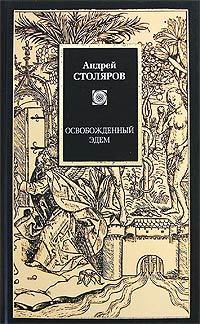 Обложка книги  - Освобожденный Эдем