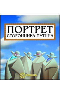 Обложка книги  - Портрет сторонника Путина. Накануне 2008 года