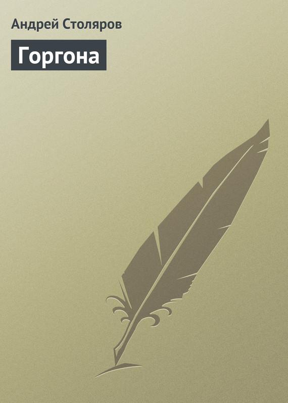 Обложка книги  - Горгона