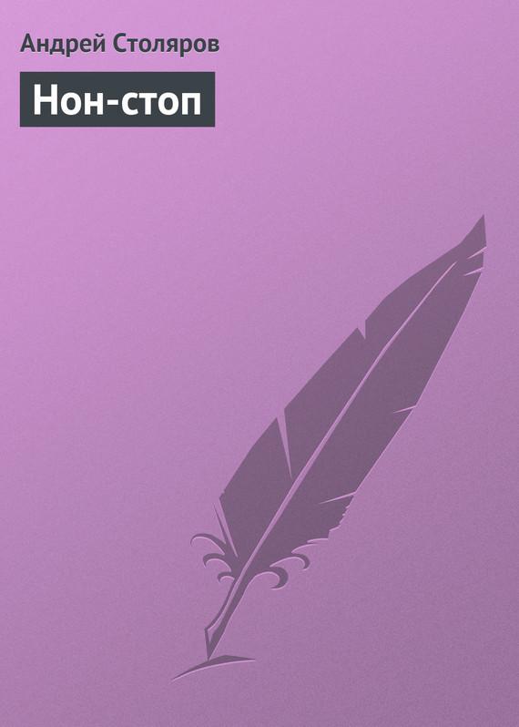 Обложка книги  - Нон-стоп