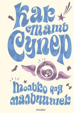 Обложка книги  - Как стать супер. Только для мальчишек