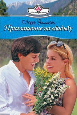 Обложка книги  - Приглашение на свадьбу