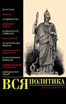 Обложка книги  - Вся политика. Хрестоматия