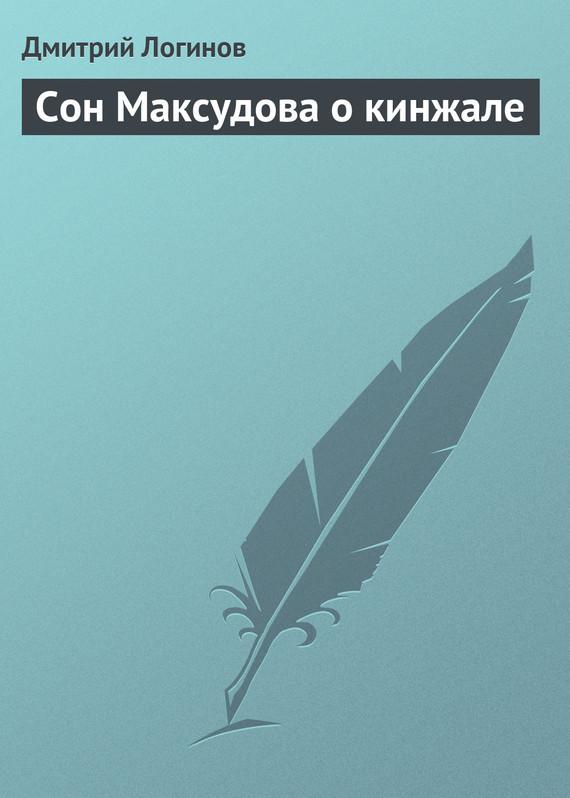 Обложка книги  - Сон Максудова о кинжале